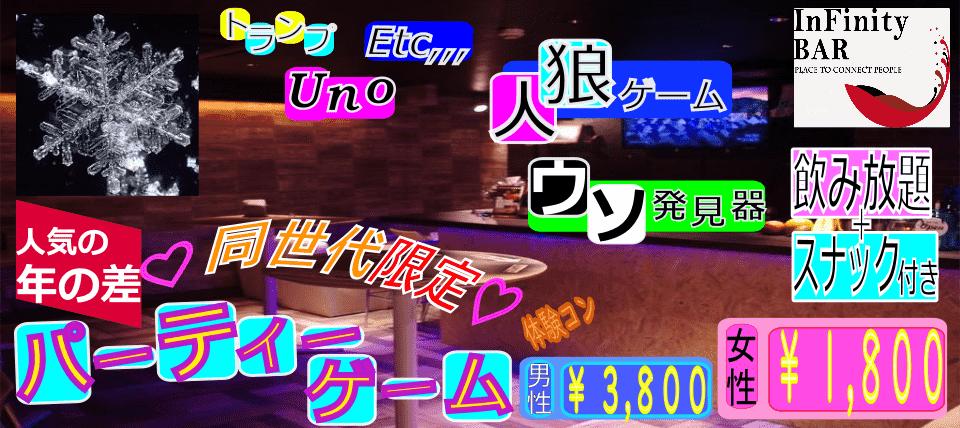 【大阪府心斎橋の体験コン・アクティビティー】infinitybar主催 2018年12月24日