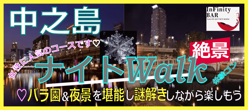 【大阪府堂島の体験コン・アクティビティー】infinitybar主催 2018年12月23日