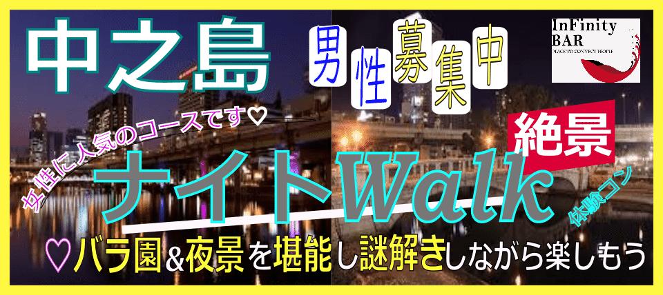 【大阪府堂島の体験コン・アクティビティー】infinitybar主催 2018年12月22日