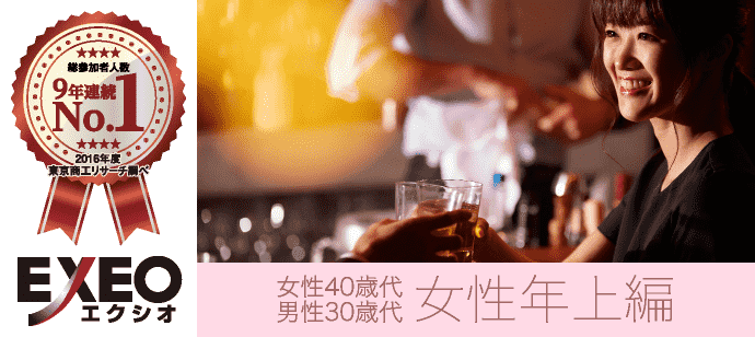 個室パーティー【女性40歳代・男性30歳代〜女性年上編〜】