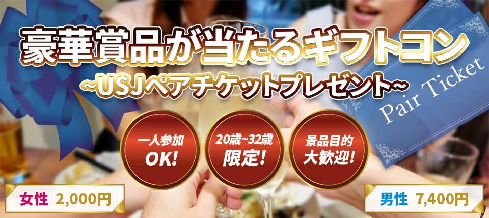 【福井県福井の恋活パーティー】福イベント主催 2018年12月15日