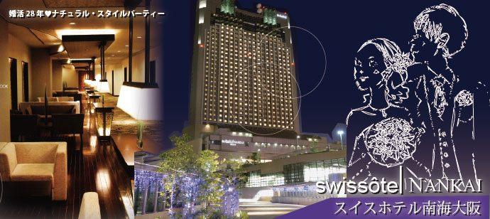 ハイクラスホテルで見つける素敵な出会い♪人気の難波会場で婚活パーティー!