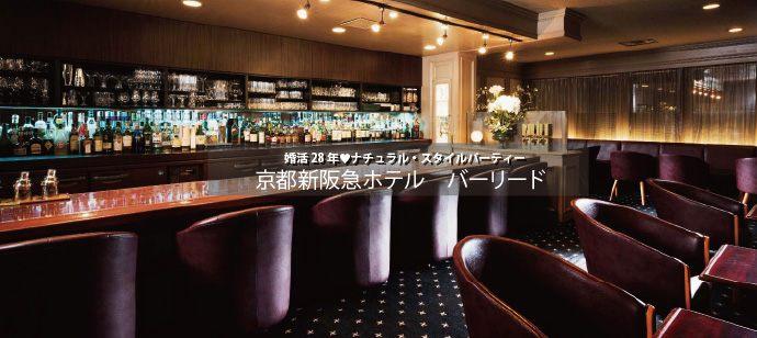 JR京都駅すぐ!ホテルバー貸し切りで雰囲気抜群の婚活パーティー♪