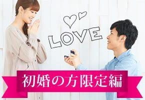 個室パーティー【初婚の方限定編〜初めて同士が良い!ラブラブな新婚生活を〜】