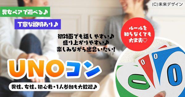 【愛知県栄の体験コン・アクティビティー】未来デザイン主催 2018年12月15日