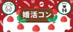 【静岡県浜松の婚活パーティー・お見合いパーティー】イベティ運営事務局主催 2018年12月22日