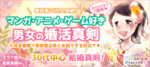 【東京都池袋の婚活パーティー・お見合いパーティー】I'm single主催 2018年12月16日