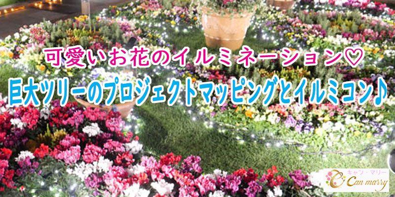 【東京都東京都その他の体験コン・アクティビティー】Can marry主催 2018年12月23日
