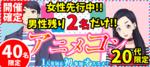 【福岡県天神の趣味コン】街コンkey主催 2019年1月20日