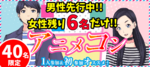 【福岡県天神の趣味コン】街コンkey主催 2019年1月27日