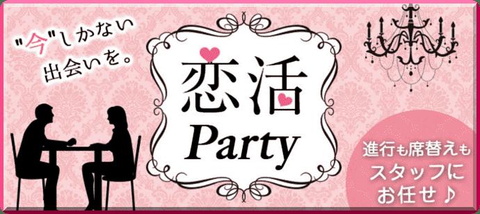 【静岡県静岡の恋活パーティー】合同会社Airdiver主催 2018年12月23日