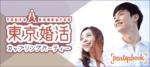 【東京都六本木の婚活パーティー・お見合いパーティー】パーティーズブック主催 2018年12月24日
