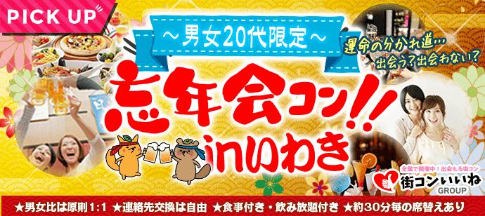 【福島県いわきの恋活パーティー】街コンいいね主催 2018年12月29日