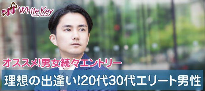 広島|頼れる年上の彼が理想♪長続きする恋がしたい「社交的な大卒エリート男性×27歳から35歳女性」〜フリータイムなし!全員と2回話せるダブルトーク〜