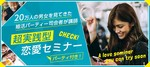 【東京都青山の婚活パーティー・お見合いパーティー】LINK PARTY主催 2018年12月20日