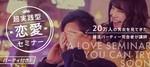 【東京都青山の婚活パーティー・お見合いパーティー】LINK PARTY主催 2018年12月25日
