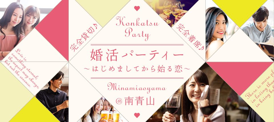 【東京都青山の婚活パーティー・お見合いパーティー】LINK PARTY主催 2018年12月26日