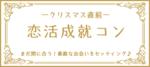 【静岡県浜松の恋活パーティー】Carni BAL 主催 2018年12月14日