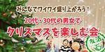 【京都府河原町のその他】オリジナルフィールド主催 2018年12月25日