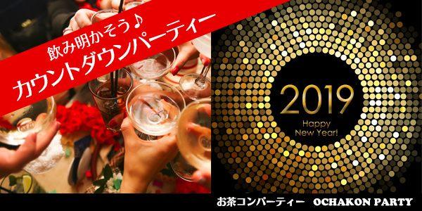12/31(日)お茶コンパーティー「ロッジ風のオシャレカフェ貸し切り開催!20代・30代限定のカウントダウンパーティー」