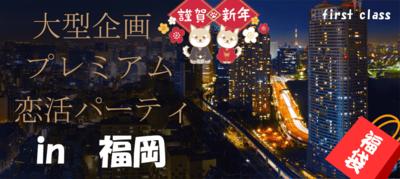【福岡県博多の恋活パーティー】ファーストクラスパーティー主催 2019年1月19日