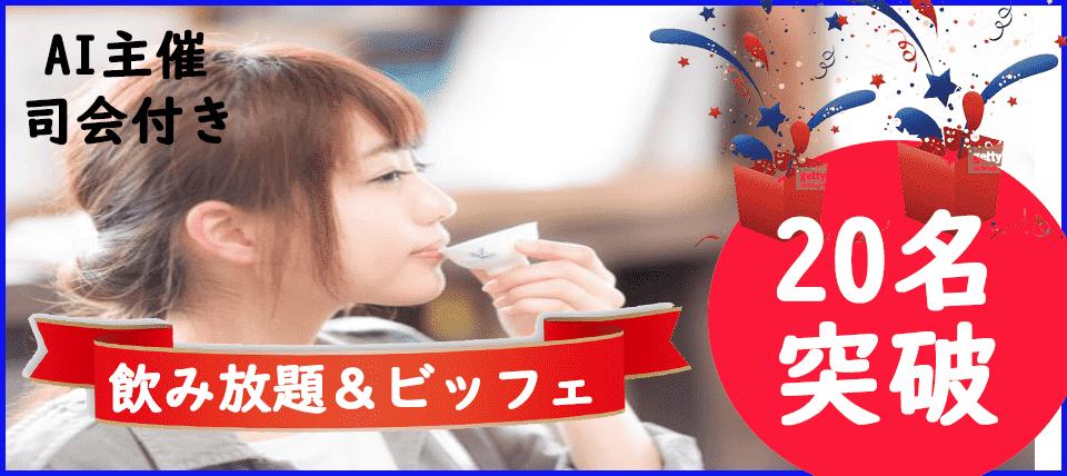【宮城県仙台の恋活パーティー】AIパートナー主催 2019年1月25日