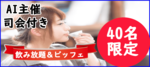 【愛媛県松山の恋活パーティー】AIパートナー主催 2019年1月19日