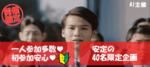 【愛媛県松山の恋活パーティー】AIパートナー主催 2019年1月26日