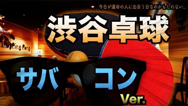 12/15(土)大盛況!!卓球で繋がるトークラリー♪〜渋谷卓球コン〜