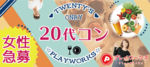 【山口県山口の恋活パーティー】名古屋東海街コン主催 2019年1月5日
