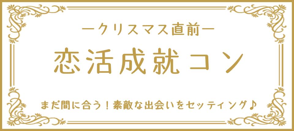 【静岡県浜松の恋活パーティー】Carni BAL 主催 2018年12月21日
