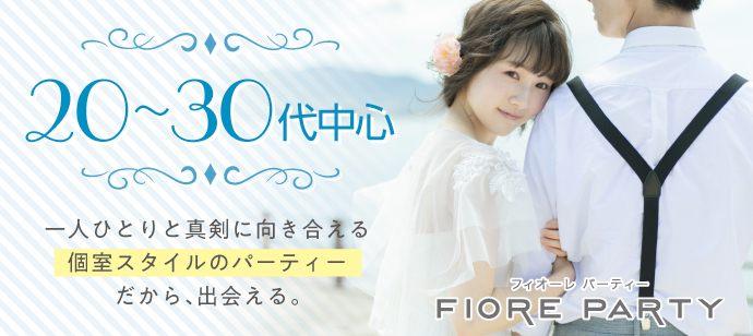 <20代30代中心>婚活始めるなら今がチャンス!!婚活パーティ-@梅田