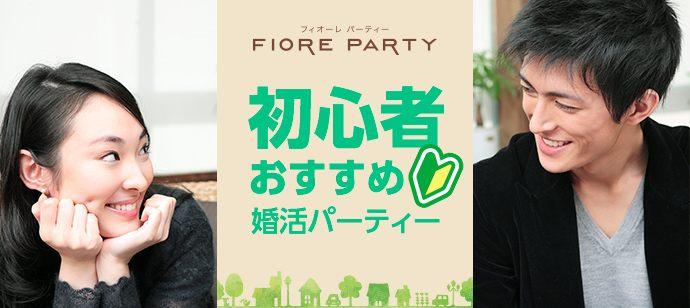 最後の恋を見つけよう!!30代、40代におススメ婚活パーティー@梅田