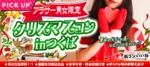 【茨城県つくばの恋活パーティー】街コンいいね主催 2018年12月21日