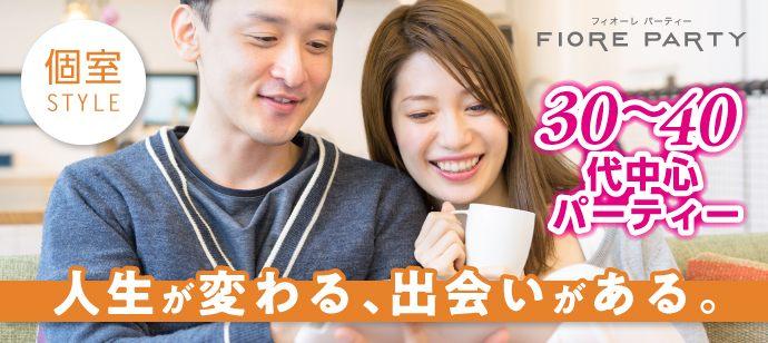 最後の恋を見つけよう!!30代、40代におススメ婚活パーティー@心斎橋