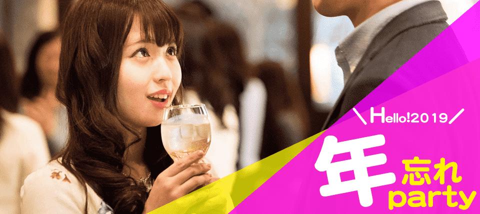 【東京都銀座の恋活パーティー】HOME RICH PARTY主催 2018年12月27日