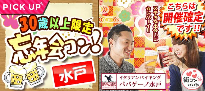 【茨城県水戸の恋活パーティー】街コンいいね主催 2018年12月29日