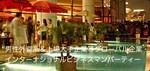 【東京都渋谷の婚活パーティー・お見合いパーティー】クラブキスティ―主催 2019年1月12日