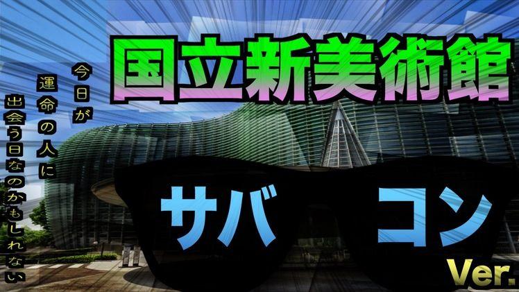 12/24(月)共通の趣味でトークも弾む♪〜国立新美術館コン〜