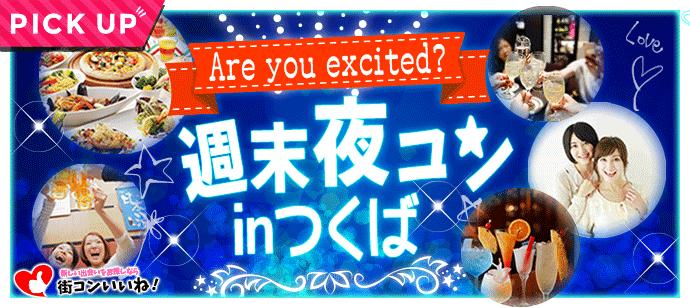 【茨城県つくばの恋活パーティー】街コンいいね主催 2018年12月29日