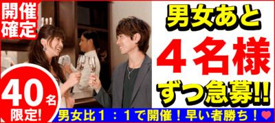 【福岡県天神の恋活パーティー】街コンkey主催 2019年1月26日