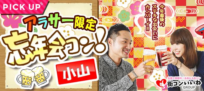 【栃木県小山の恋活パーティー】街コンいいね主催 2018年12月29日