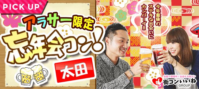 【群馬県太田の恋活パーティー】街コンいいね主催 2018年12月29日