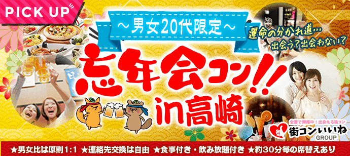 【群馬県高崎の恋活パーティー】街コンいいね主催 2018年12月29日