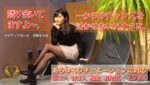 【東京都恵比寿の自分磨き・セミナー】マリアップ主催 2018年12月17日