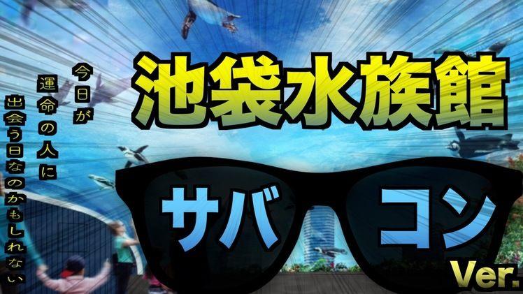 12/23(日)カワウソう選挙1位のカワウソに会える♪〜池袋水族館コン〜