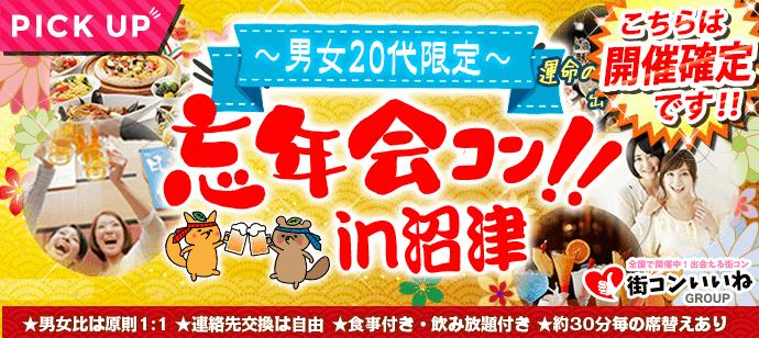 【静岡県沼津の恋活パーティー】街コンいいね主催 2018年12月29日