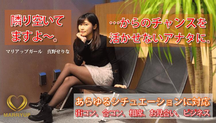 【東京都恵比寿の自分磨き・セミナー】マリアップ主催 2018年12月25日