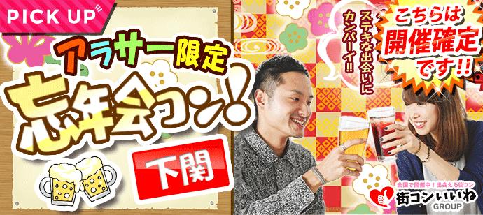 【山口県下関の恋活パーティー】街コンいいね主催 2018年12月29日