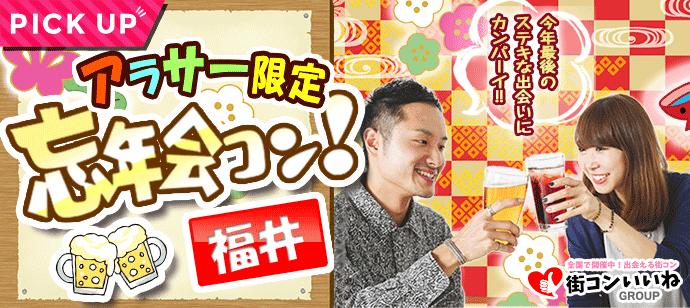 【福井県福井の恋活パーティー】街コンいいね主催 2018年12月29日